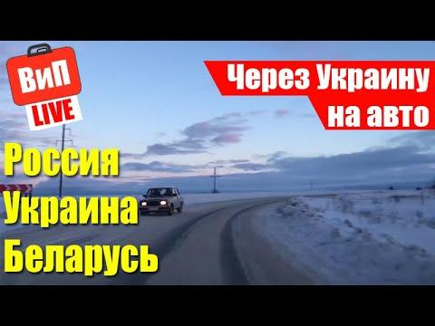 Через Украину на авто | граница три сестры, плохие дороги, почему не пускают в Беларусь