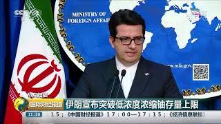 [国际财经报道]热点扫描 伊朗宣布突破低浓度浓缩铀存量上限| CCTV财经