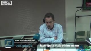 مصر العربية | محمود سعد: وضعنا برنامج منتخب 97 قبل البطولة اﻷفريقية