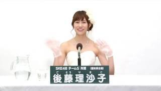 AKB48 45thシングル 選抜総選挙 アピールコメント SKE48 チームS所属 後藤理沙子 (Risako Goto) 【特設サイト】 http://sousenkyo.akb48.co.jp/