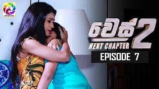 "WES NEXT CHAPTER Episode 07 || "" වෙස්  Next Chapter""