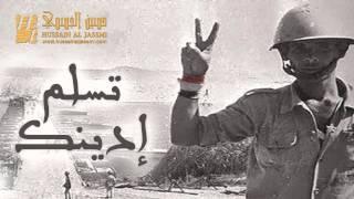 حسين الجسمي - تسلم إيدينك (النسخة الأصلية) |2013| Hussain Al Jassmi - Teslam Edenak (Official Audio)
