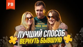 Самый лучший метод возврата бывшей девушки или жены