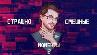 СТРАШНО-СМЕШНЫЕ МОМЕНТЫ 2 С KUPLINOV PLAY
