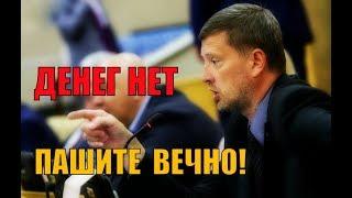 СРОЧНО! Депутат ГД Иванов РАЗНЕС ПРАВИТЕЛЬСТВО из-за пенсионной реформы!!