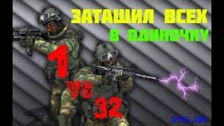 ЗАТАЩИЛ 1 ПРОТИВ 32 В Special Forces Group 2||ТРОЛИНГ БОТОВ||ПРОКАЧКА СКИЛЛА||DYXA_pro