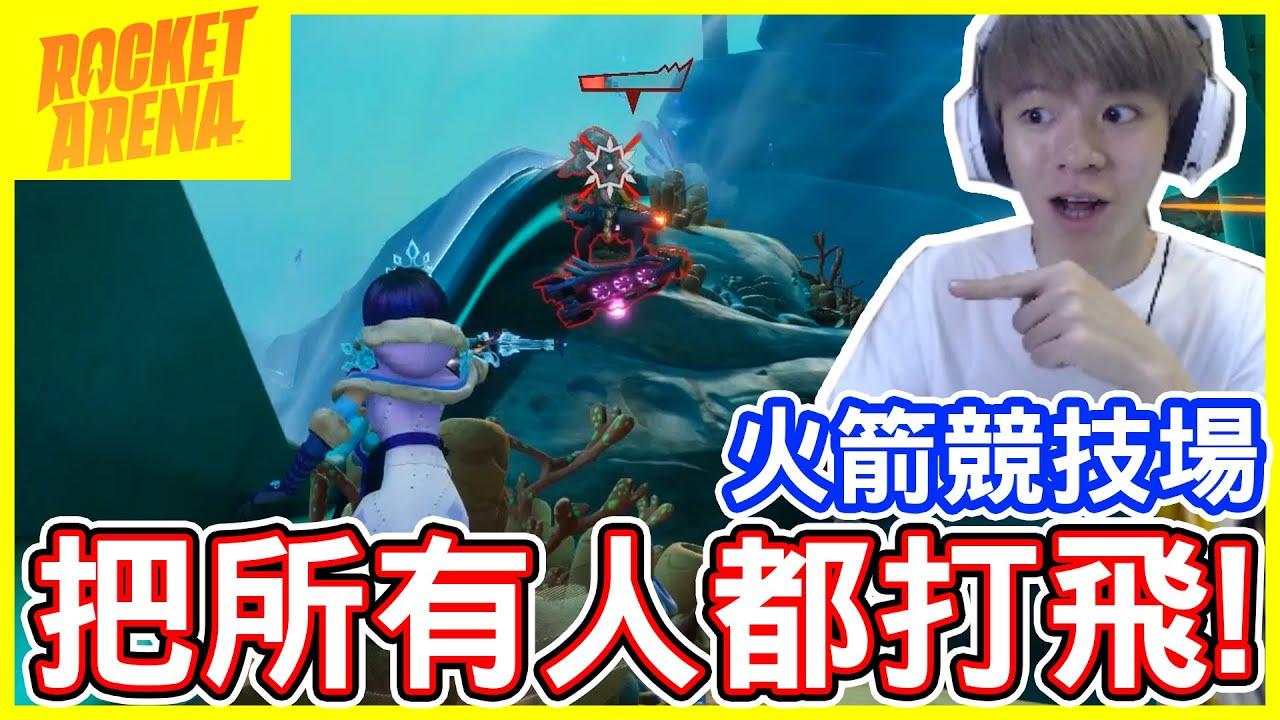 【火箭競技場】瑋瑋要打飛所有人!流暢的遊戲模式讚不絕口!