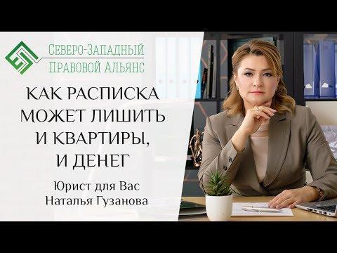 КАК РАСПИСКА МОЖЕТ ЛИШИТЬ И КВАРТИРЫ, И ДЕНЕГ. Юрист для Вас. Наталья Гузанова.