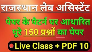lab assistant model question paper - 10 / live online Classes / mock test 2019 / jepybhakar