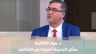 د. مراد الكلالدة - عمّان الجديدة أصبحت من الماضي