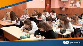 Як у Полтаві писали Всеукраїнський диктант єдності