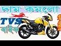 TVS Bike Eid Offer Price in Bangladesh 2019 || Eid-al-Fitre