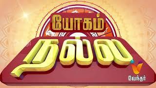 Yogam Nalla Yogam 11-09-2017 Putham Puthu Kaalai Vendhar tv Show – Episode 1107