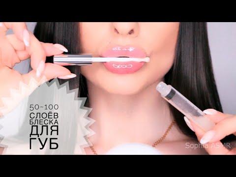 50 ~ 100 Слоёв БЛЕСКА ДЛЯ ГУБ ASMR  Lip Gloss / Sticky Lips