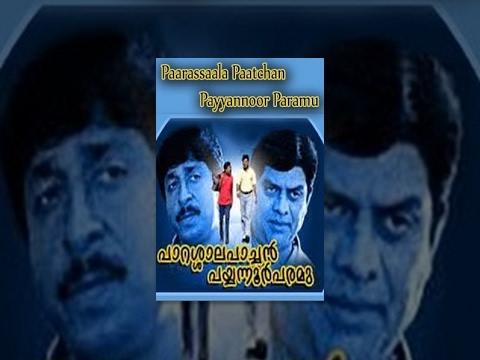 Paarassaala Paatchan Payyannoor Paramu | Full Malayalam Movie | Rajan P.Dev, Janardanan