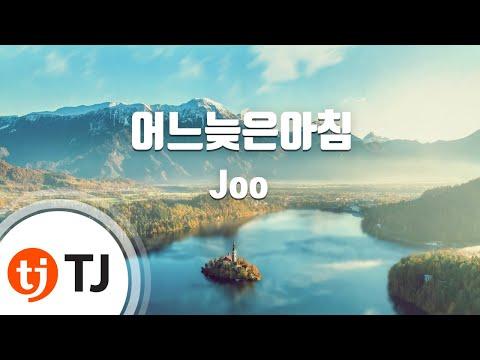 [TJ노래방] 어느늦은아침 - Joo / TJ Karaoke