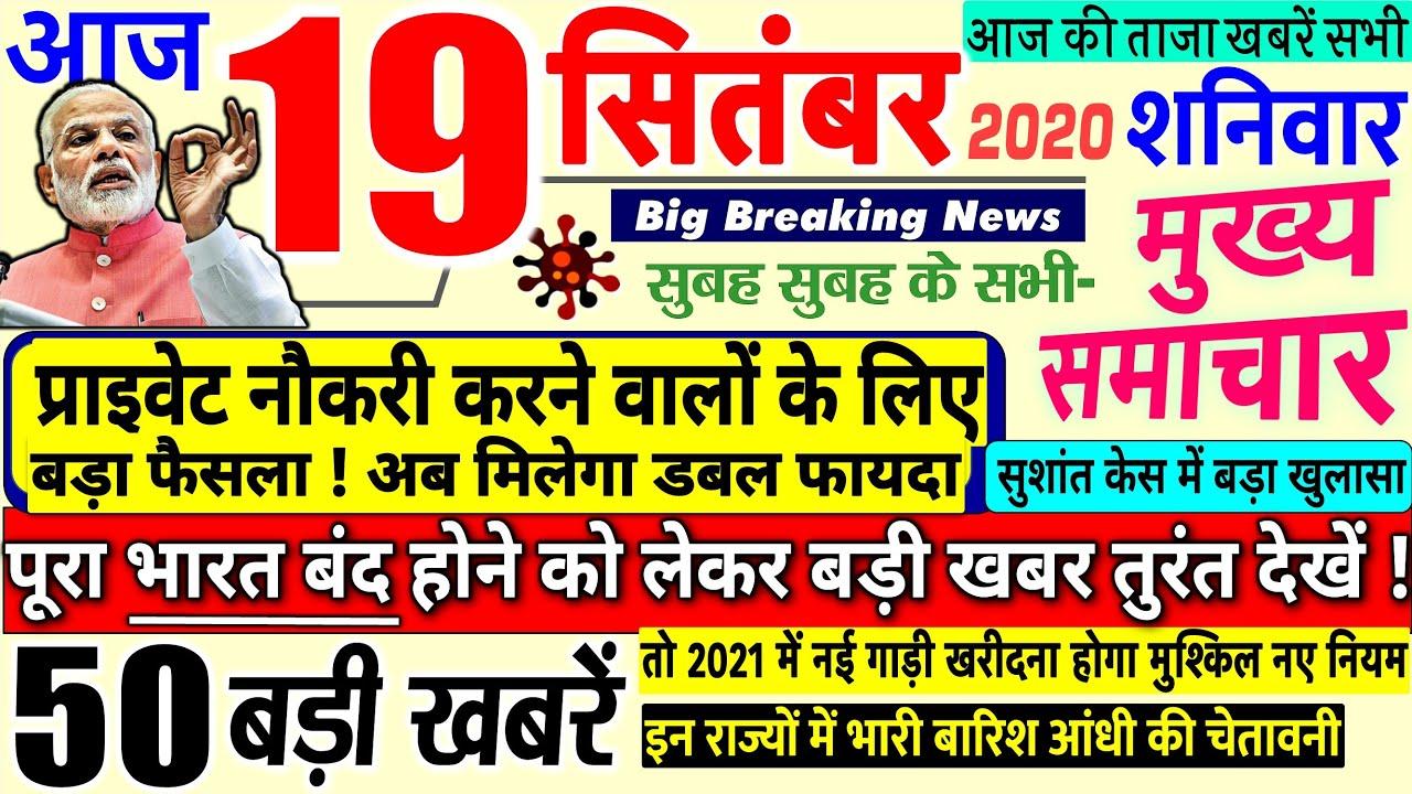 Today Breaking News ! आज 19 सितंबर 2020 के मुख्य समाचार बड़ी खबरें, कंगना PM Modi, #SBI, Delhi Rhea