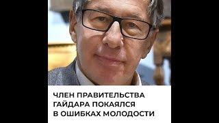 Член правительства Гайдара покаялся в ошибках молодости