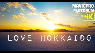 【LOVE北海道 】カーリングの聖地、常呂町からみる母なるオホーツク海の流氷と夕日 × Mavic Pro  Platinum