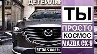 #Матоваяпленка на #Mazda CX-9 | Космические корабли отдыхают | #ABZ