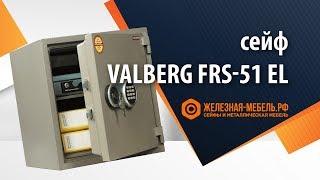 Обзор сейфа Valberg FRS 51 EL