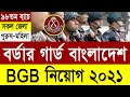 Border Guard Bangladesh BGB Job Circular 2021এর ভিডিও