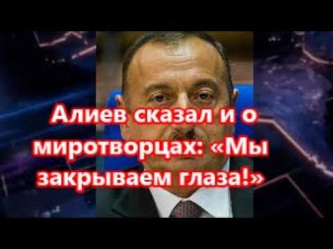 Алиев не против помочь Карабахским армянам