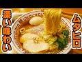 【ラーメン】さっぱりなのにコク深い絶品スープ【中華そばムタヒロ 堺東店】