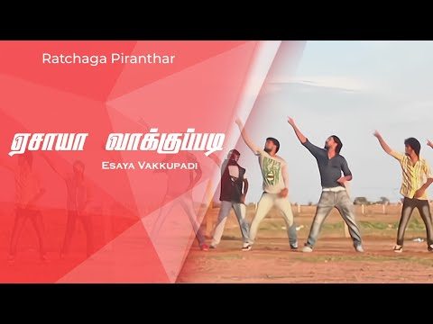 Ratchaga Piranthar Vol - 4 | Tamil Christmas Song | Esaya vakkupadi  (Official Music Video)