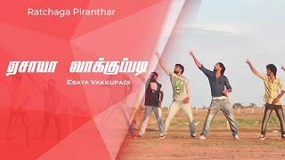 Ratchaga Piranthar Vol 4  Tamil Christmas Song  Esaya Vakkupadi  Official Music Video