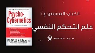الكتاب المسموع-علم التحكم النفسي-AudioBook psycho cebernetics