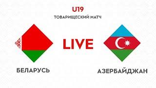 U 19 Товарищеский матч Беларусь Азербайджан