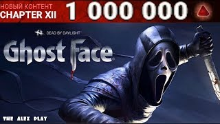 Тратим 1 000 000 Очков крови на Крика! Dead by Daylight ghost face! horror online