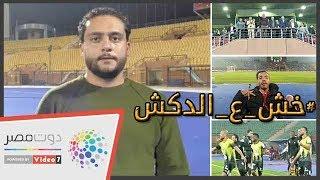 الدكش يكشف ما فعله جمهور الأهلي مع لاعبيها عقب هزيمة المقاولون