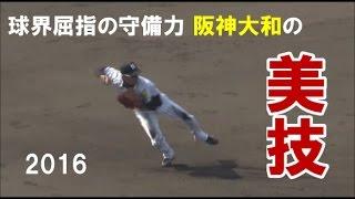 球界屈指の守備力を誇る阪神大和選手の好プレー集(最新版)