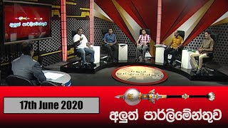 Aluth Parlimenthuwa | 17th June 2020 Thumbnail