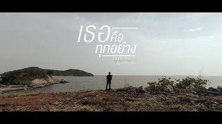 [TEASER] เธอคือทุกอย่าง - Crescendo Feat. Mariam B5