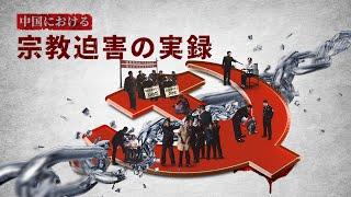 中国におけるクリスチャン迫害の陰惨な歴史『中国における宗教迫害の実録』日本語吹き替え 予告編