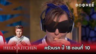 กอร์ดอนพาปิดตาชิมไอศครีมอันแสนอร่อย ในHell's Kitchen ครัวนรก ปี 18 ตอนที่ 10