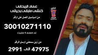 عماد الريحاني- كلشي مابقي بحياتي / خدمة سمعني 2019