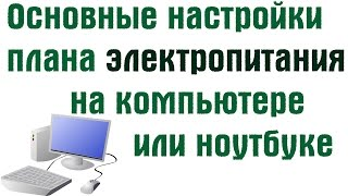 Настройки электропитания на Windows 7