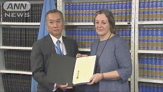 国際組織犯罪防止条約を締結 各国と情報共有可能に(17/07/12) thumbnail