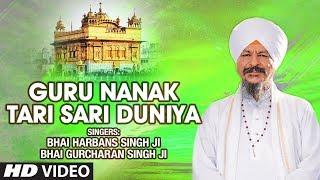 Guru Nanak Tari Sari Duniya (Shabad) | Manni Karan Guru Nanak Aaya | Bhai Harbans Singh Ji