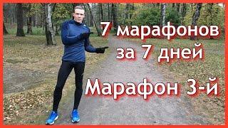 7 марафонов за 7 дней. Марафон 3. Питание марафонца.