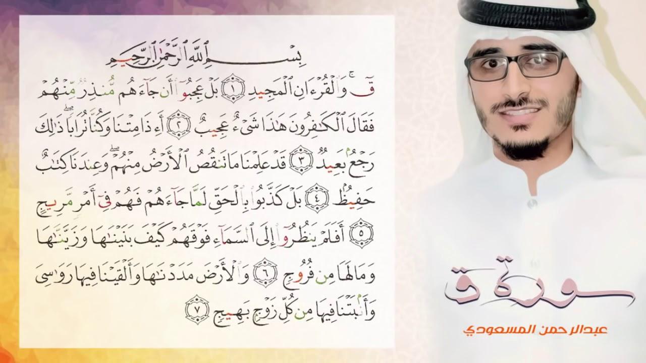 سورة ق تلاوة خاشعة القارئ عبدالرحمن المسعودي