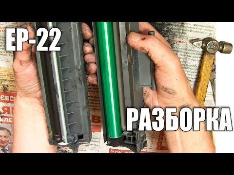 Картридж EP-22 для принтера Canon