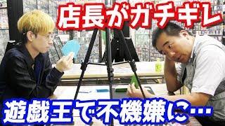 店長の負けず嫌いが発動でガチギレ!?中学生みたいなリアルすぎる遊戯王デュエル!!!
