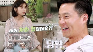 """Lee Seo Jin """"Why do you keep spitting the seeds there?"""" [Little Forest Ep 1]"""