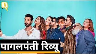 Pagalpanti Review: Anil Kapoor, John Abraham, Kriti Kharbanda,Ileana D'Cruz | Quint Hindi