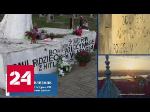 Сергей Железняк: решение Сейма о сносе советских памятников - это варварство